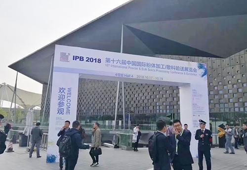 荣信与您相约2018年第十六届中国国际粉体加工散料输送展览会