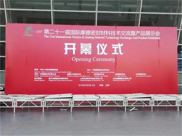 荣信与您相约第二十一届国际摩擦密封材料技术交流暨产品展示会