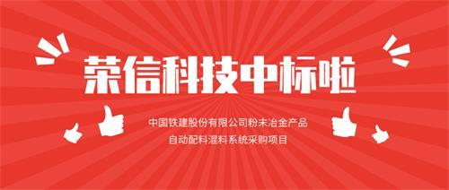 喜讯:荣信科技中标中国铁建股份有限公司粉末冶金产品自动配料混料系统采购项目